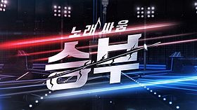 Singing Battle Logo.jpg