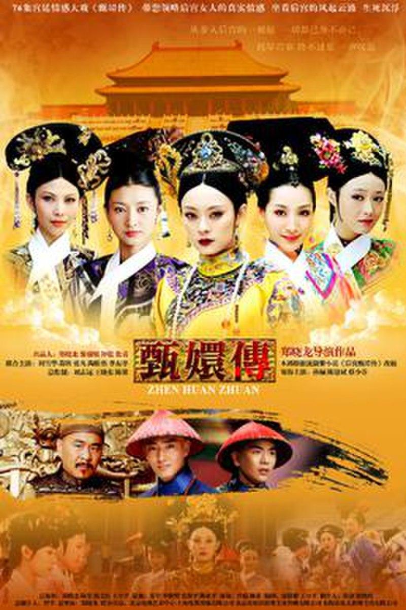Xem phim Hậu Cung Chân Hoàn truyện - 后宫甄嬛传 2011