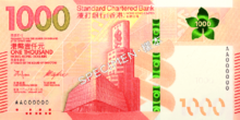 One thousand hongkong dollars (Standard Chartered Bank)2018 series - front.png