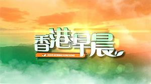 TVB Good Morning Hong Kong.jpg
