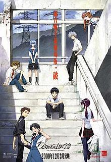 Evangelion2.0 main visual.jpg