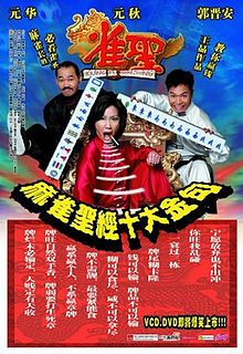 Kung Fu Mahjong movie poster 2005.jpg