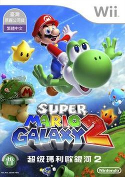 TW Super Mario Galaxy 2 Box Art.jpg