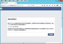 Facebook实名制争议