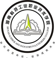 Hunan Science And Industry Polytechnic College logo.jpg