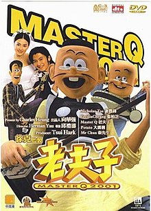 Old Master Q 2001 DVD cover.jpg