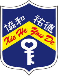 Xiehe Youde Senior High School Logo.png