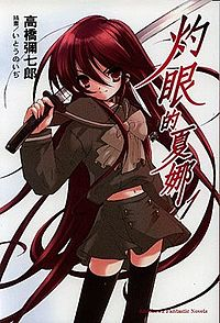 Shakugan no Shana Novel.jpg