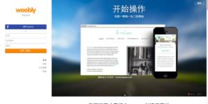 Weebly Designer Platform Cost Grandfathered Plan