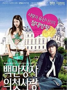 A Millionaire's First Love poster.jpg