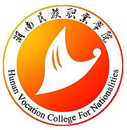 Hunan Vocational College For Nationalities logo.jpg