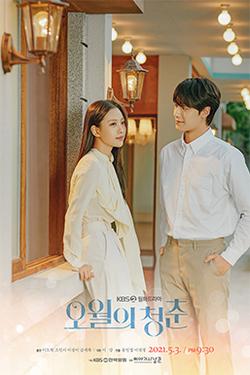 韓劇》五月的青春》播出日期:2021年5月3日-2021年6月8日