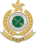 Customs and Excise Department (Hong Kong).svg