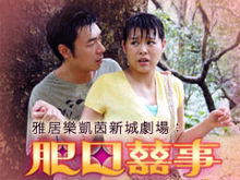 TVB Drama To Grow with Love logo.jpg