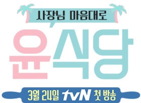 Youn's Kitchen Logo.png