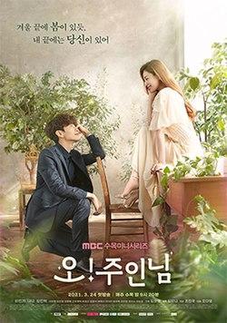 韓劇》Oh!珠仁君》播出日期:2021年3月24日-2021年5月13日