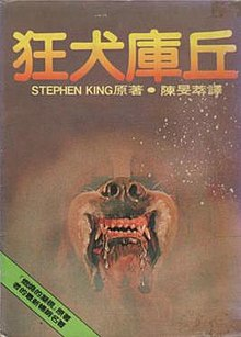 Cujo(Novel Cover).jpg