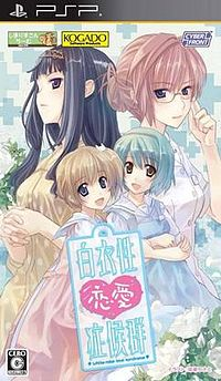 Hakuisei Renai Shoukougun Cover Art.jpg