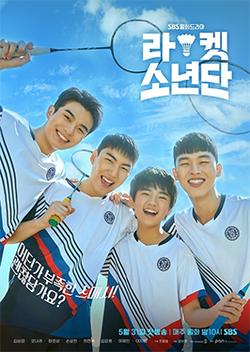 韓劇》Racket少年團》播出日期:2021年5月31日-
