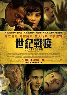 Contagion Poster.jpg