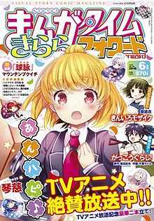 Manga Time Kirara Forward