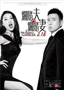 Mr. Mrs. Gambler poster.jpg