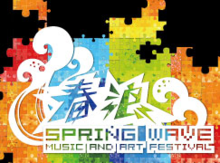 Spring Wave Music Festival.png