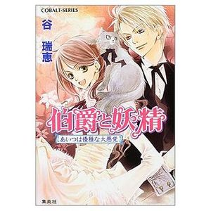 Hakusyaku to yousei vol1 cover.jpg