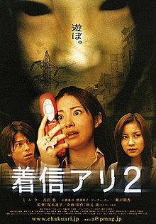 One Missed Call 2 poster.jpg