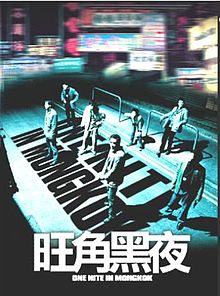 One Nite In Mongkok DVD.jpg