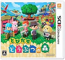 Animal Crossing Jump Out Boxart (Japanese).jpg