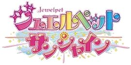 Jewelpet Sunshine logo.jpg