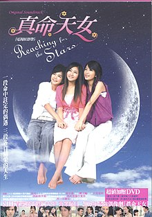 Reaching for the Stars Original Sound Track.jpg