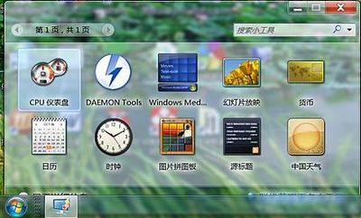 Windows 7的Aero Glass 效果