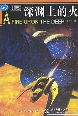 A fire upon the deep chs book cover.jpg
