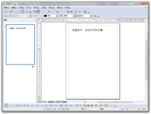 OpenOffice.org Draw (Windows).png