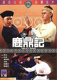 Tales of a Eunuch DVD cover.jpg