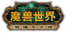 World of Warcraft - Mists of Pandaria Zh - Cn.png