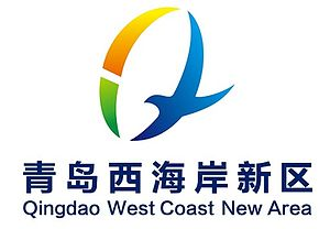 Qingdao West Coas New Area Logo.jpg