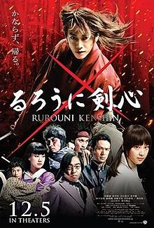 Rurouni Kenshin Live action movie poster 2012.jpg