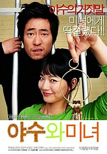 The Beast and the Beauty film poster.jpg
