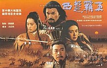King of Western Chu movie poster 1994.jpg