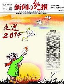 Shanghai Evening Post 20131231.jpg