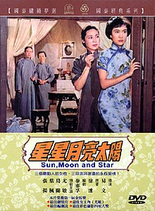 Star Moon and Sun DVD cover.jpg