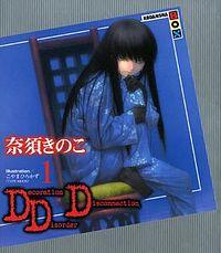 DDD (小说)