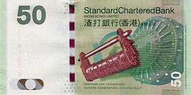 Fifty hongkong dollars (Standard Chartered Bank)2010 series - back.jpg