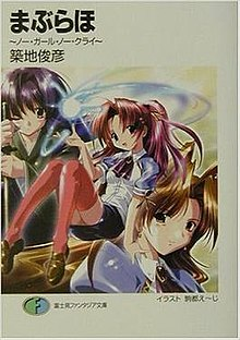 Maburaho light novel cover volume 1.jpg