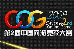 中国网游竞技大赛