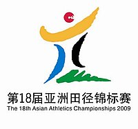 第18届亚洲田径锦标赛The 18th Asian Athletics Championships