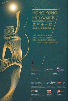 37th HongKong film awards.jpg